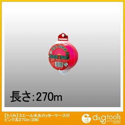 ミエール水糸カッターケース付 太 ピンク 270m 206