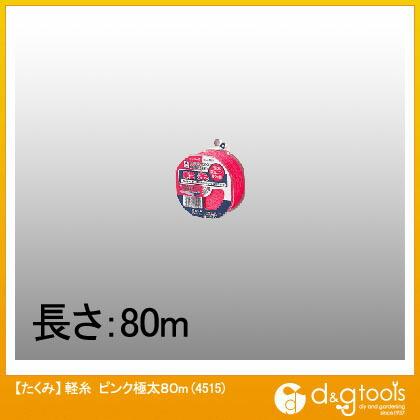 軽糸 極太 ピンク 80m (4515)
