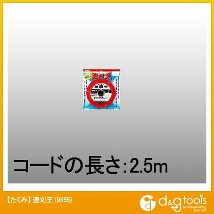 草刈り用ナイロンコードカッター 自動式 速刈王(刈払機用ナイロンカッター) (9555)