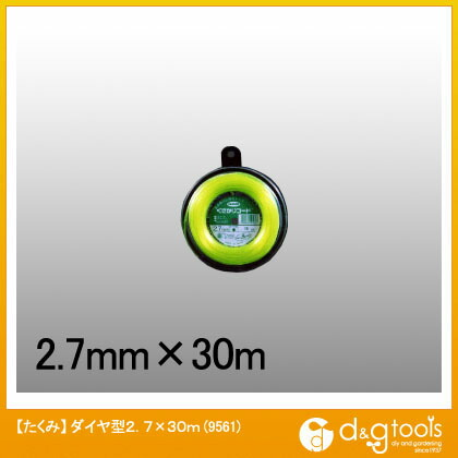 たくみ 草刈りカッター ナイロンコード ダイヤ型(刈払機用ナイロンコード)  2.7×30m 9561
