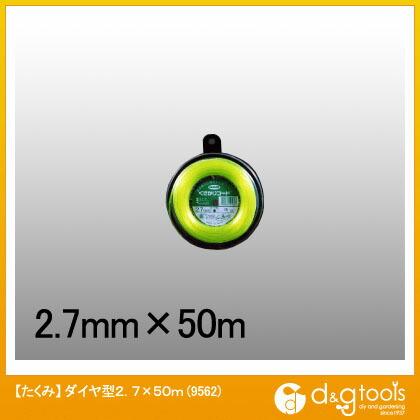 たくみ 草刈りカッター ナイロンコード ダイヤ型(刈払機用ナイロンコード)  2.7×50m 9562