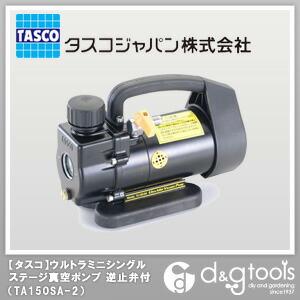 【送料無料】タスコ ウルトラミニシングルステージ 真空ポンプ 逆止弁付   TA150SA-2  暑さ対策グッズ冷房器具・夏期向け商品