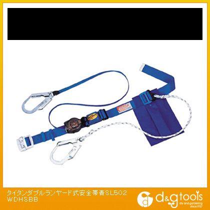 ダブルランヤード式安全帯 青 (SL505-WDH-SB)