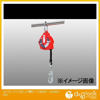 マイブロック帯ロープ式 セフティ安全ブロック (MY6H)