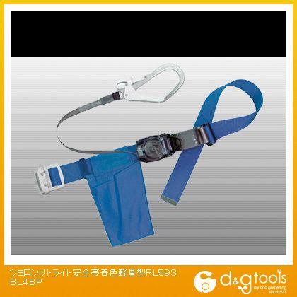 リトライト安全帯 青色 軽量型 (RL-593BL4-BP)巻取り式安全帯 胴ベルト型安全帯/1本つり専用   RL593BL4BP