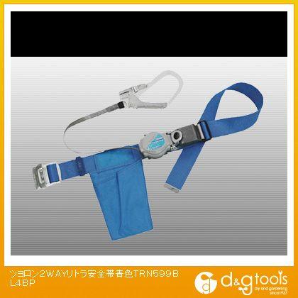 2WAYリトラ安全帯 青色 (TRN-599-BL4-BP )巻取り式安全帯 胴ベルト型安全帯/1本つり専用 (TRN599BL4BP)