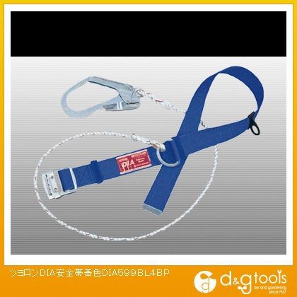 DIA安全帯 青色 (DIA-599-BL4-BP)胴ベルト型安全帯/1本つり専用   DIA599BL4BP
