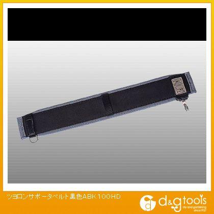 サポータベルト 黒色 ABK-100HD (ABK100HD)