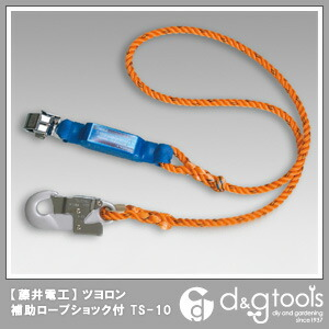 補助ロープ ショック付 柱上安全帯用セーフティーロープ (TS-10)