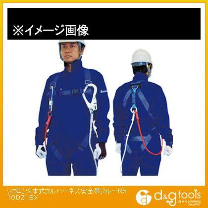 2本式フルハーネス安全帯 ブルー (LLサイズ) (R510DZ1(LL)BX)