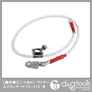 FC柱上安全帯FC-22W用ワイヤー入りランヤード サイズ2100mm   FC-512-W