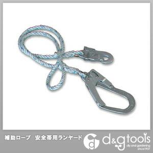 補助ロープ 安全帯用ランヤード (T-93-BP)