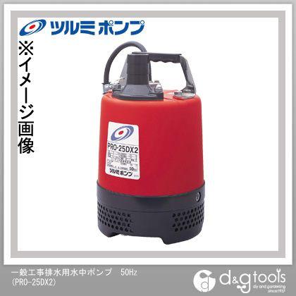 一般工事排水用水中ポンプ 50Hz  187x187x301 PRO-25DX2