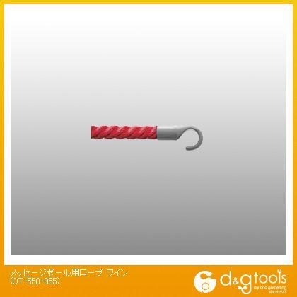 テラモト メッセージポール用ロープ ワイン  OT-550-855