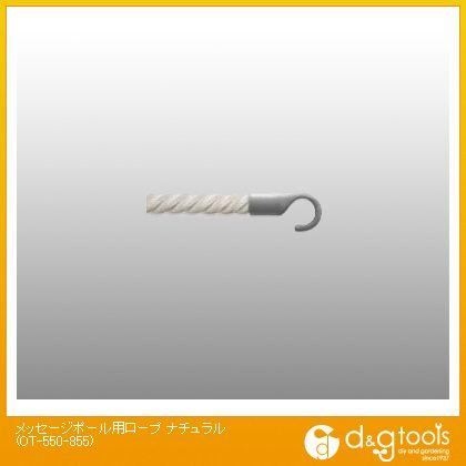テラモト メッセージポール用ロープ ナチュラル  OT-550-855