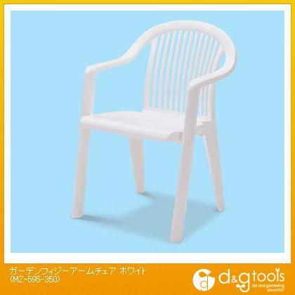 ガーデンフィジーアームチェア ホワイト  MZ-595-350