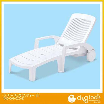 フィジーサンラウンジャー(ガーデンベンチ) 白 (MZ-603-020-8)