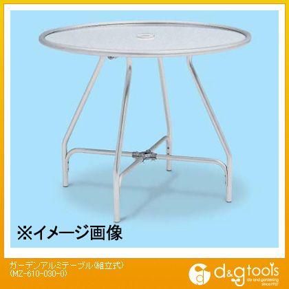ガーデンアルミテーブル(組立式)   MZ-610-030-0