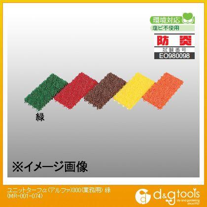 テラモト ユニットターフα(アルファ)300(業務用) 緑  MR-001-074