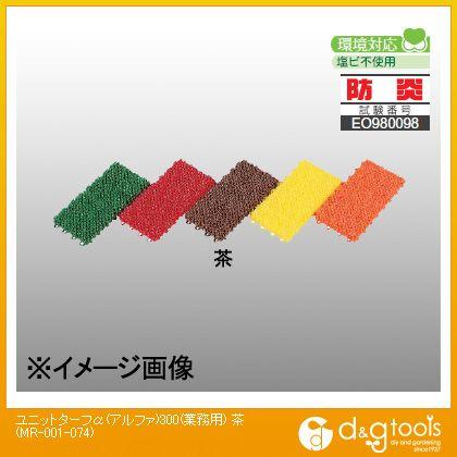 テラモト ユニットターフα(アルファ)300(業務用) 茶  MR-001-074