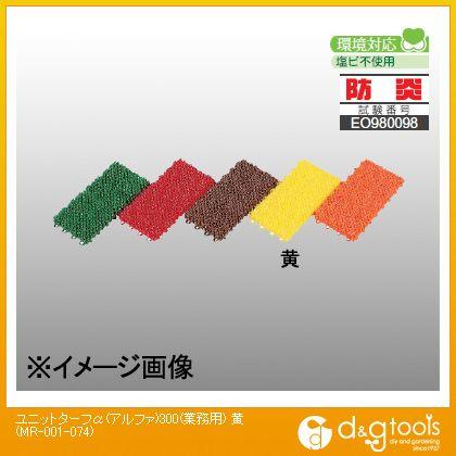 テラモト ユニットターフα(アルファ)300(業務用) 黄  MR-001-074