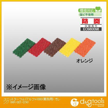 テラモト ユニットターフα(アルファ)300(業務用) オレンジ  MR-001-074