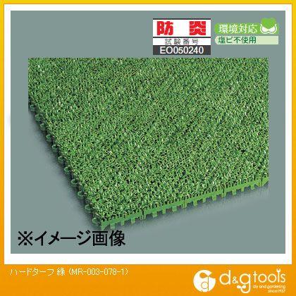 テラモト ハードターフ 緑  MR-003-078-1