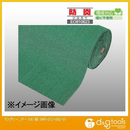 テラモト TOグリーンP-100 カーペット状人工芝【商品の形態=巻き】 緑  MR-012-082-0