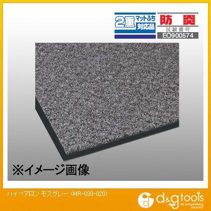 ハイペアロン 防塵用マット モスグレー 450×750mm MR-038-020-5