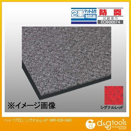 ハイペアロン 防塵用マット シグナルレッド 900×1500mm MR-038-046-2