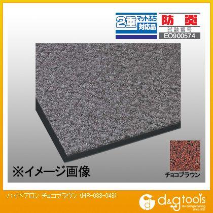 ハイペアロン 防塵用マット チョコブラウン 900×1800mm MR-038-048-4