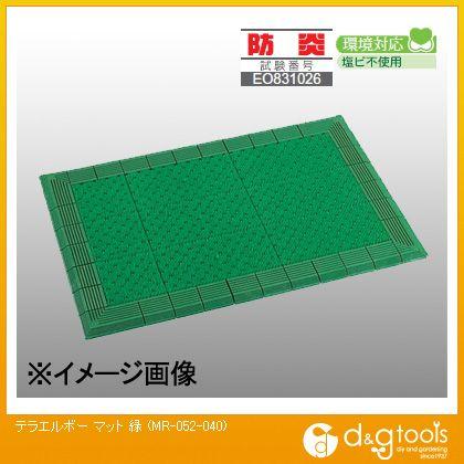テラエルボー マット 緑 600×900mm MR-052-040