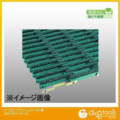 ナイロンブラッシュH-40 緑 620×890mm MR-097-141-0