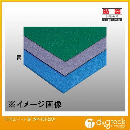 トリプルシート 青 1m巾x1m MR-154-280