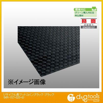 リサイクル長マットコイン ブラック  MR-157-020-6