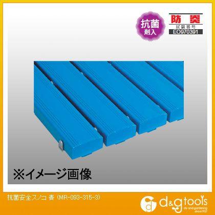抗菌安全スノコ400×1810mm青組立品   MR-093-315-3