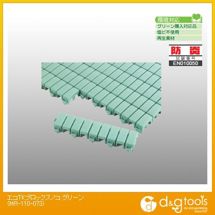 エコTKブロックスノコグリーン   MR-110-073-1
