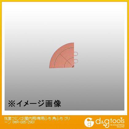 抗菌フミンゴ(屋内用)専用ふち 角ふち グリーン  MR-085-290