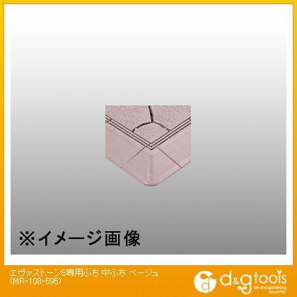 エヴァストーンS専用ふち中ふち ベージュ  MR-108-595