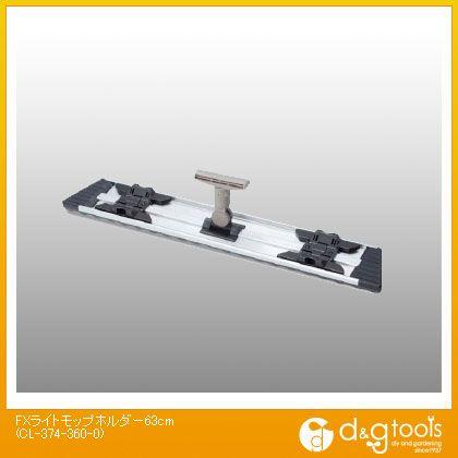 FXライトモップホルダー  63cm CL-374-360-0