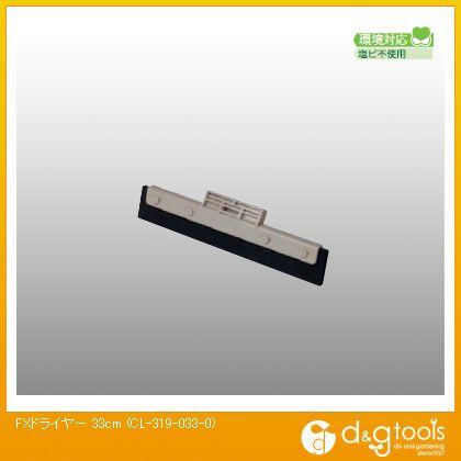 FXドライヤー(水切りワイパー)  33cm CL-319-033-0