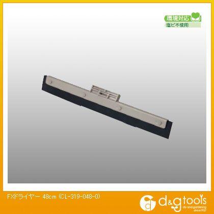 FXドライヤー(水切りワイパー)  48cm CL-319-048-0