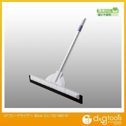 テラモト EFフリードライヤー(水切りワイパー)  40cm CL-742-040-0