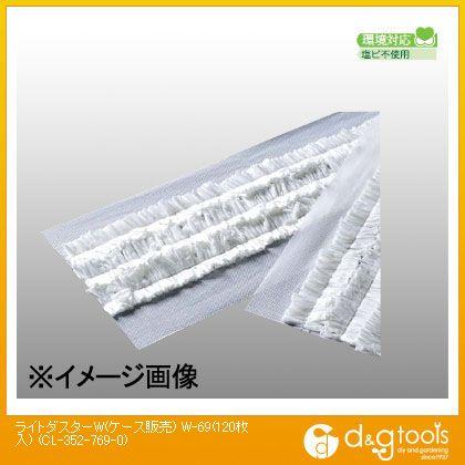 ライトダスターW(ケース販売) W-69(120枚入)  60cm用 CL-352-769-0 120 枚