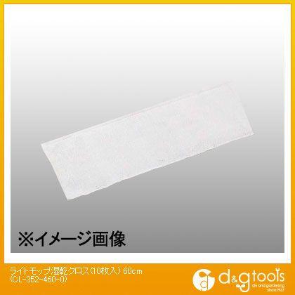 ライトモップ湿乾クロス(10枚入)  60cm CL-352-460-0 10 枚