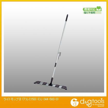 ライトモップII(アルミ150)  60cm CL-344-560-0