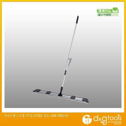 ライトモップII(アルミ150)  90cm CL-344-590-0