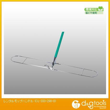 テラモト レンタルモップハンドル   CL-333-290-0