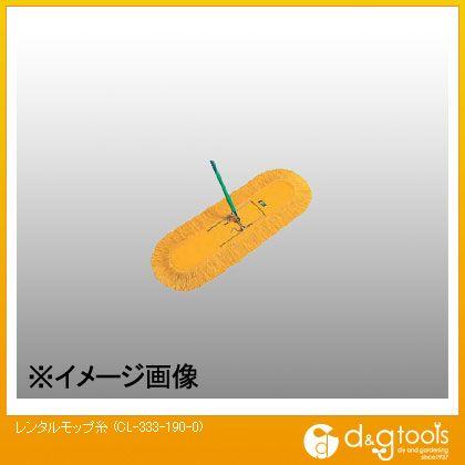 テラモト レンタルモップ糸   CL-333-190-0