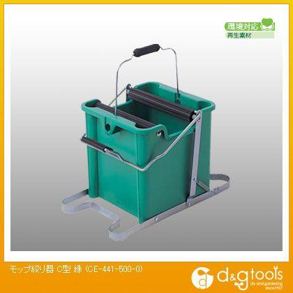 モップ絞り器 C型 緑  CE-441-500-0